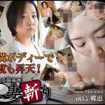 人妻斬り 36歳 前島 郷恵 人妻斬り HEY動画 4003201