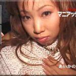 あいかのハメハメ!! 夢野あいか マニアックマックス1 HEY動画 4004056
