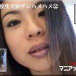 制服女子校生でかチンハメハメ2 松谷あやめ マニアックマックス1 HEY動画 4004071