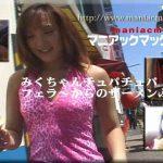 みくちゃんチュパチュパフェラ~からのザーメンぶっかけ 麻生みく マニアックマックス1 HEY動画 4004199