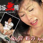 No.57 彩乃 秋月彩乃 問答無用 HEY動画