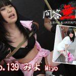 No.139 みよ 小咲みよ 問答無用 HEY動画