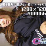 紺セーラー服でオナニー 新藤雅美 制服CUTIE HEY動画