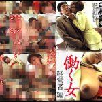 慟く女 經營者編 望月英子 av9898 HEY動画