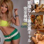 節操なしの暴走黒ギャル・完全発情_One Karin av9898 HEY動画