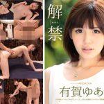 美白柔肌のお嬢様 中出し解禁!!!! 有賀ゆあ av9898 HEY動画 40301772