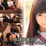 放課後美少女ファイル~いたいけな少女を思いのままに~ 島崎結衣 av9898 HEY動画 40301880