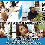 休日出勤 営業ニ課 沢口るな av9898 HEY動画