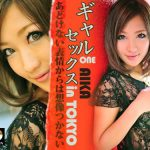 ギャルセックスin Tokyo_One AIKA av9898 HEY動画