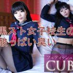 フェティッシュ通信vol.22 山下明日香 フェティッシュ通信 CUBE HEY動画