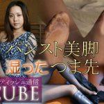 フェティッシュ通信vol.43 沢田春菜 フェティッシュ通信 CUBE HEY動画