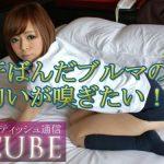 フェティッシュ通信vol.53 吉沢伊織 フェティッシュ通信 CUBE HEY動画