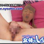 ブサ顔オナニー あやか 女体のしんぴ HEY動画 4039855