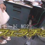 目線フェラチオ NO2 素人女 H ピーピングゲリラ1032 HEY動画