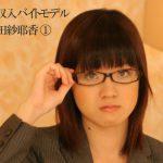 高収入バイトモデル? 相田紗耶香 ホットクリーム HEY動画