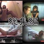不埒な医療行為 総集編1 素人 宝多城 HEY動画