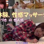 体験、性感マッサージ みづきの性人式 桐矢みづき フリーセックス倶楽部TV HEY動画