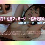 実践! 性感マッサージ の場合2 加納綾子 フリーセックス倶楽部TV HEY動画