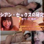 ポリネシアン・セックスの研究・体験 の 場合 まり フリーセックス倶楽部TV HEY動画 4078104