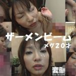 ザーメンビーム・ 20才 メグ The 変態 HEY動画 4084042