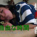 自由な時間 (HD・生中出し) 桃井早苗 Kidokoro Films HEY動画
