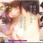 自画撮りレズビアン~りこちゃんとちかさん~(前) りこち ちか レズのしんぴ HEY動画 4092464