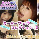 スーパーフェラコレクション2 みお・志乃・さやか MAX BROTHERS HEY動画