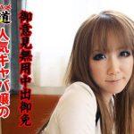 歌舞伎町人気キャバ嬢、マンコきつすぎでマジやばい! アゲハ ガチハメ極道(KIWAMI) HEY動画