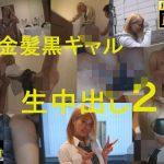 金髪黒ギャル生中出し2 すみれ 一番槍 HEY動画 4156002