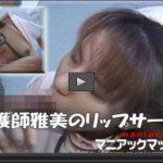 看護師雅美のリップサービス 加藤雅美 マニア マニアックマックス1 4004177