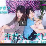 汗だくレズビアン かすみちゃんとみゆちゃん (前) かすみ みゆ マニア レズのしんぴ 4092652
