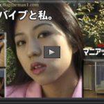 放尿とバイブと私 愛川香織 電マ マニアックマックス1 4004293