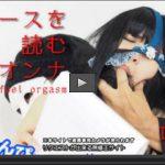ニュースを読むオンナ つきお 放尿失禁 女体のしんぴ 40391332