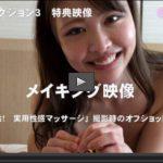 モデルコレクション3 イメージビデオモデル さん 朝比奈菜々子 修正あり フリーセックス倶楽部TV 4078140