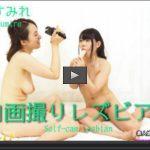 自画撮りレズビアン しずかさんとすみれちゃん 3 しずか すみれ ロリ レズのしんぴ 4092864