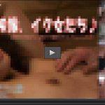 記録映像、イク女たち♪ ユリ たまき 加納綾子 湯川美智子 羽月希 まな あさみ HD フリーセックス倶楽部TV 4078142