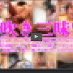 潮吹き三昧‼可愛い素人娘の演技無しリアル潮吹き映像詰め合わせ 可愛い素人娘達 巨乳 しろうと三昧 4209024