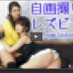 自画撮りレズビアン〜かなちゃんとさとみちゃん〜1 さとみ かな 放尿失禁 レズのしんぴ 4092977