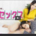 レズセックス〜なほこちゃんとふみかちゃん〜1 なほこ ふみか レズ レズのしんぴ 40921055