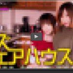 レズシェアハウス〜まゆちゃんとゆうちゃん〜1 まゆ ゆう  レズのしんぴ 40921185
