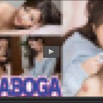 BOGA x BOGA 〜 が僕のプレイを褒め称えてくれる〜 百多えみり  av9898 40302600